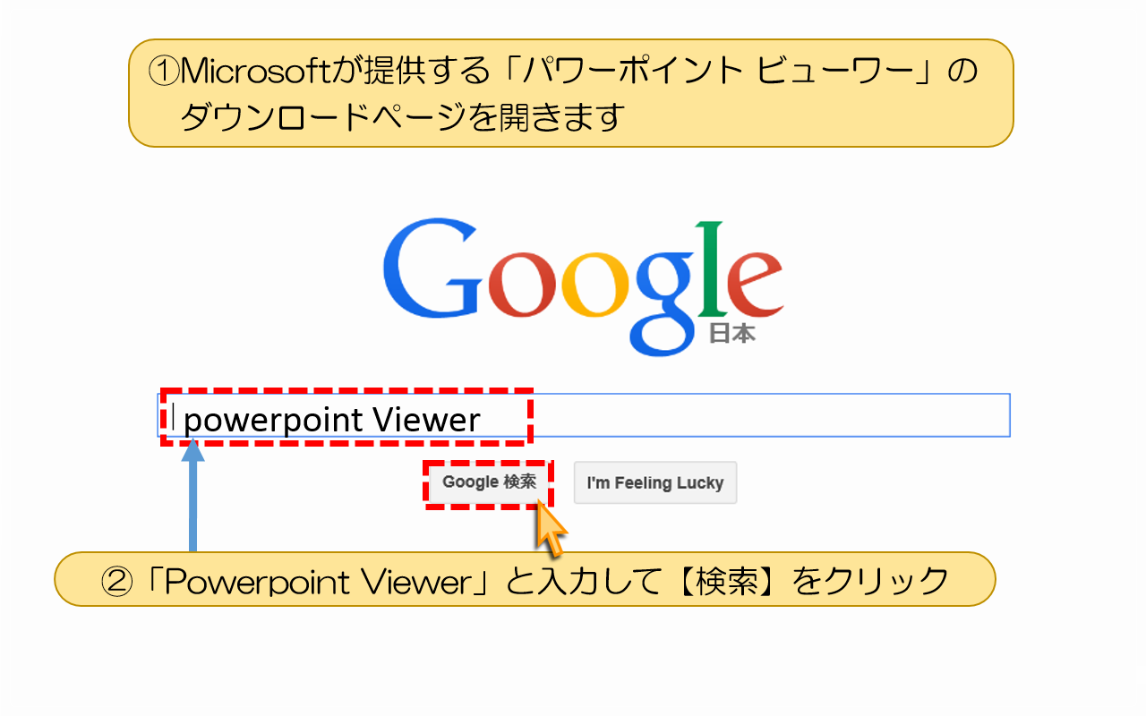 「Powerpoint Viewer」と入力して【検索】