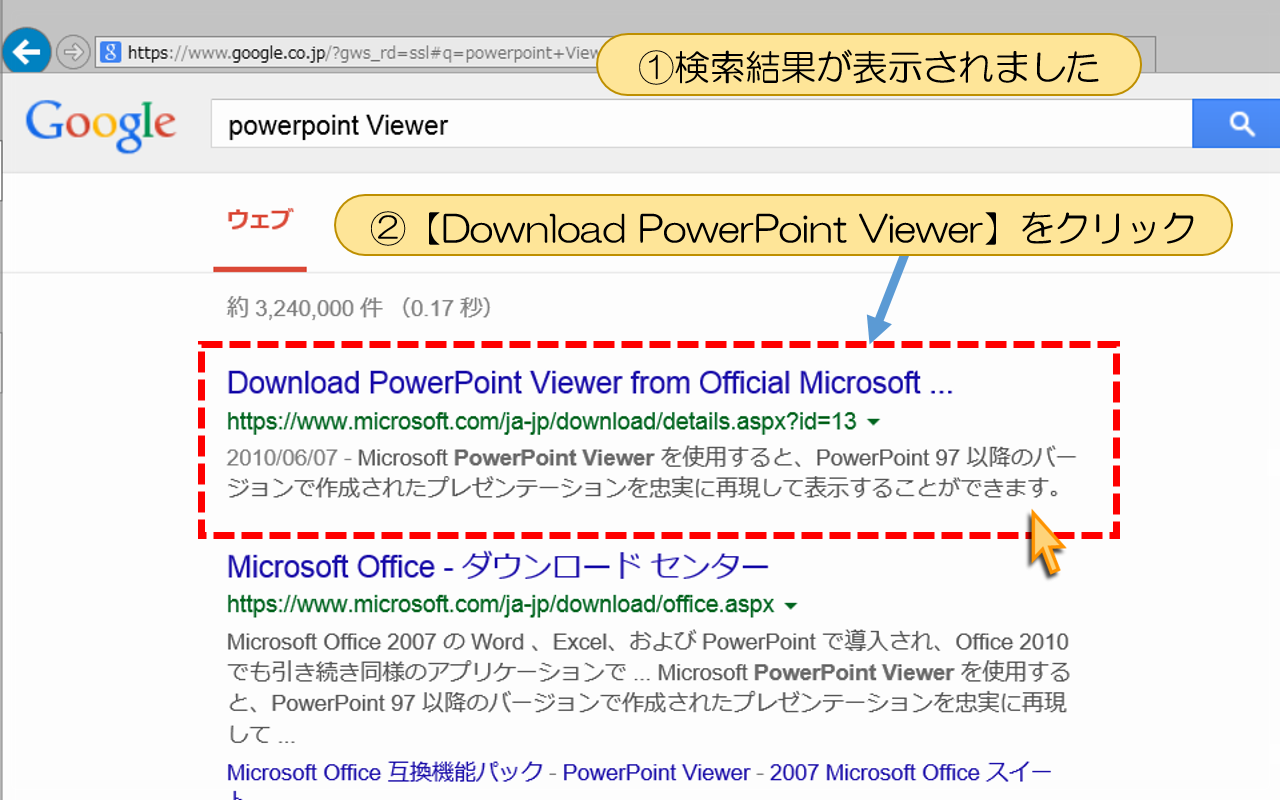 【Download PowerPoint Viewer】をクリック