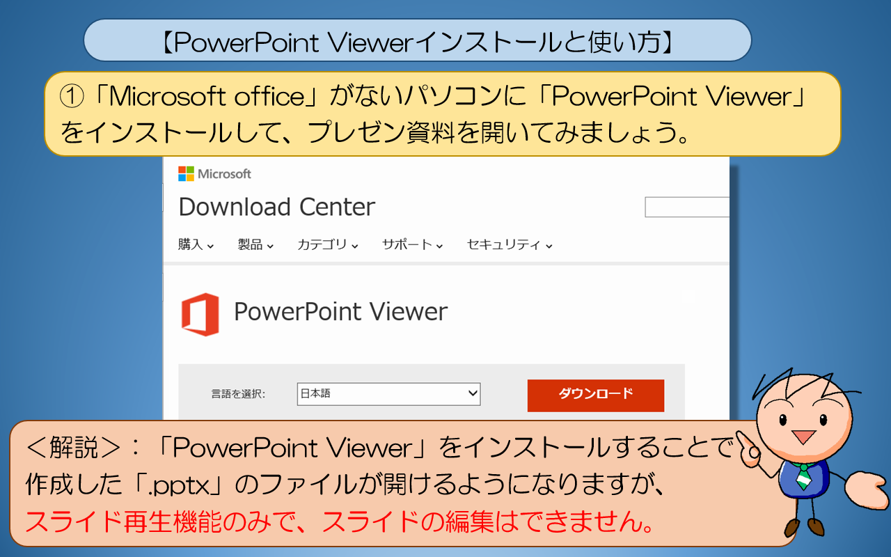 「PowerPoint Viewer」をインストールして資料を開く