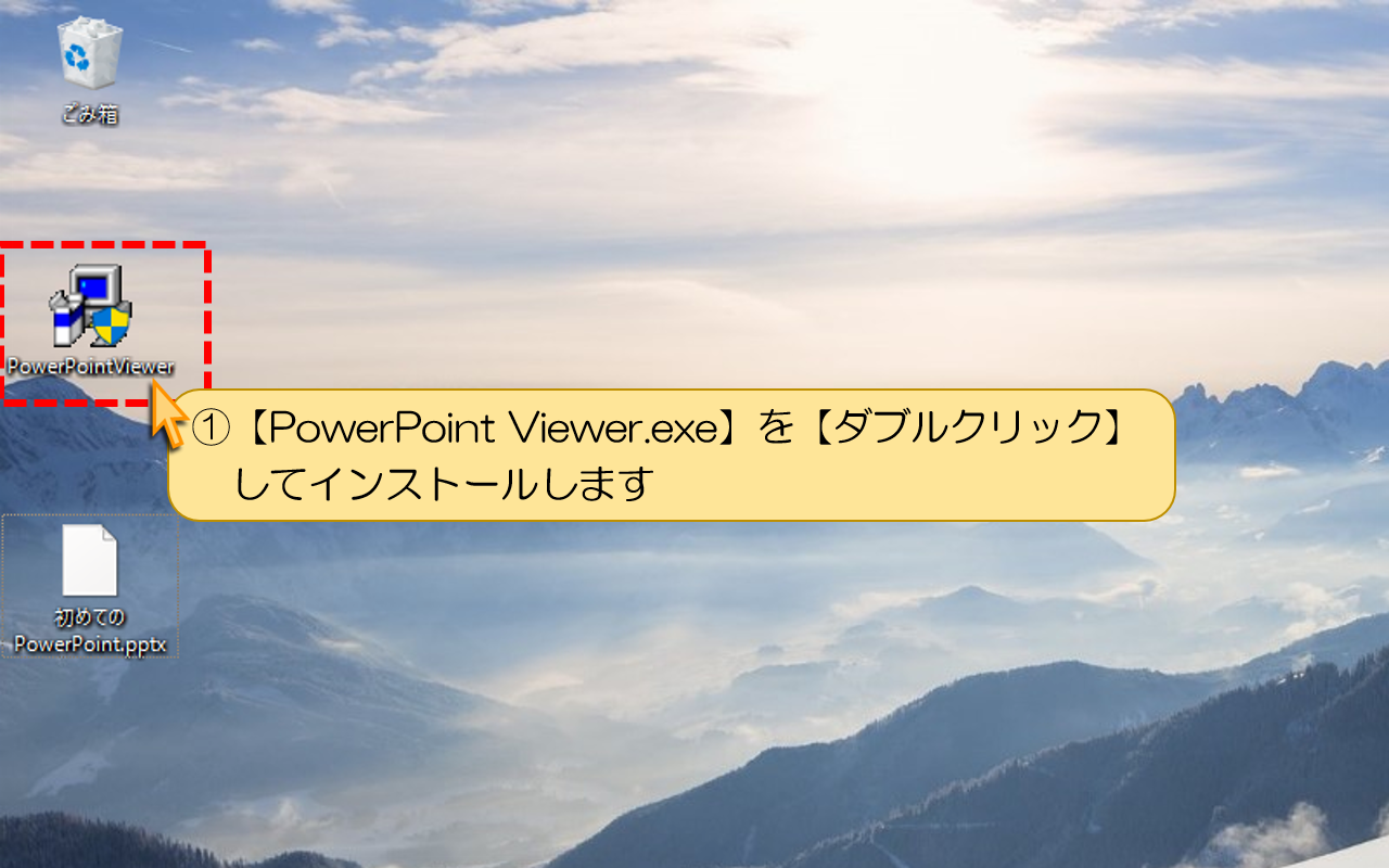 【PowerPoint Viewer.exe】を【ダブルクリック】してインストール