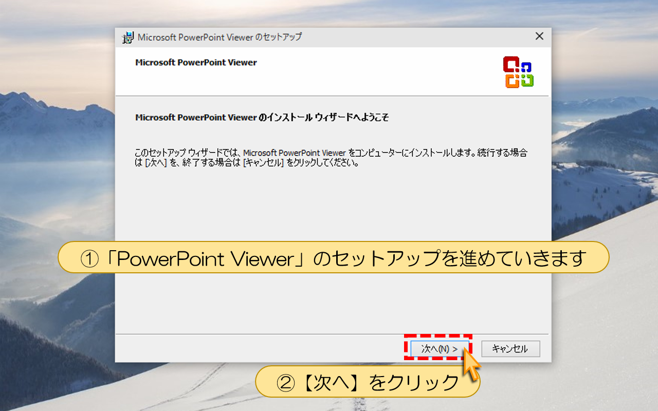 「PowerPoint Viewer」のセットアップを進めていきます