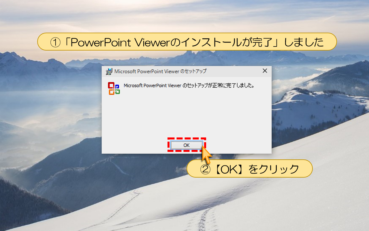 「PowerPoint Viewerのインストールが完了」