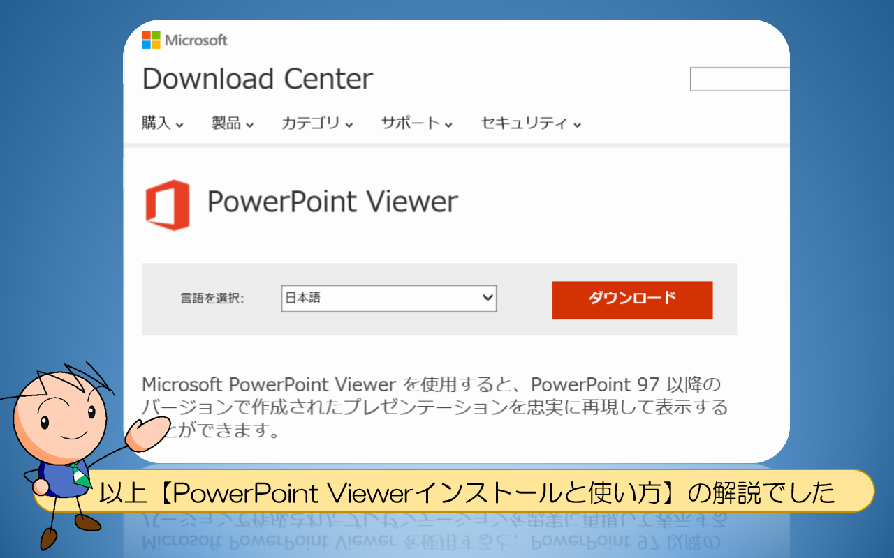 【PowerPoint Viewerインストールと使い方】